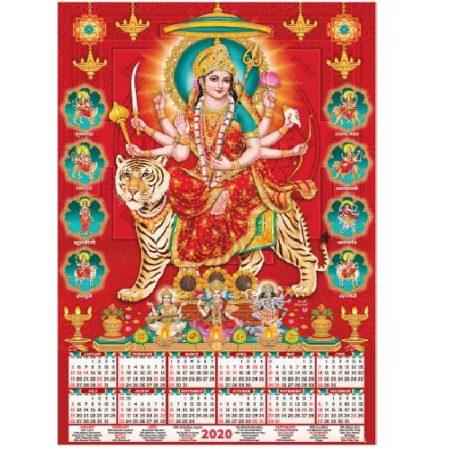 Maa Durga Wall Calendar