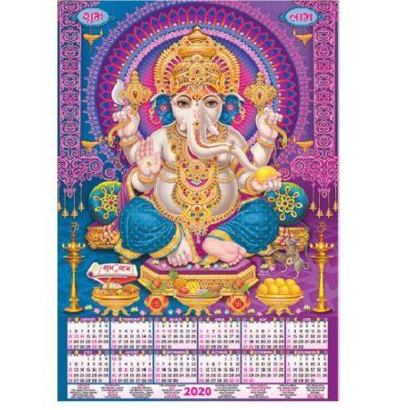 Sri Ganesha Wall Calendar