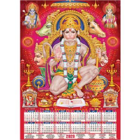 Hanuman Wall Calendar