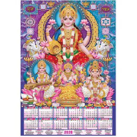 Laxmi Ganesha Wall Calendar