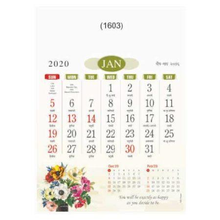Office Date Wall Calendar 2